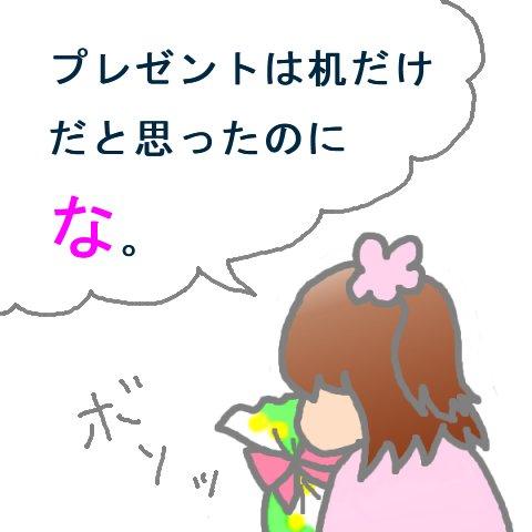 20121231tsubuyaki.jpg